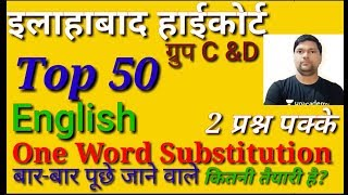 ALLAHABAD HIGH COURT GROUP C AND D English TOP 50 One Word Substitution बार-बार पूछे जाने वाला