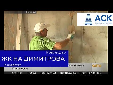 """ГК """"АСК"""" достроил ЖК на Димитрова, 3/1"""