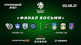 Спортмастер ЮНИОРЛИГА U 18 Финал восьми Групповой этап 3 мая