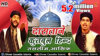 Dastane Qutbul Hind Full Waqya Haji Tasleem Asif Gausul Wara Ki Qawwali Islamic Waqiat