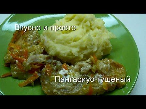 Вкусно и просто:  Тушеная рыба пангасиус. Пошаговый рецепт с фото и видео.