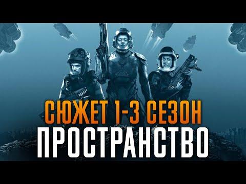 """Пространство (экспансия) 1-3 сезон - краткий сюжет """"The Expanse"""""""