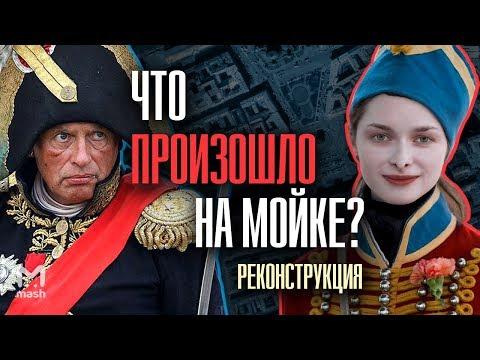Олег Соколов: что на самом деле произошло в Петербурге | Реконструкция Мэш