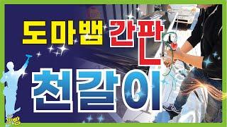 signboardman]수원간판 도마뱀간판천갈이 작업영…
