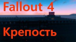 Fallout 4 - большая стройка. Крепость Спектакл-айлэнд.