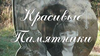 видео изготовление надгробий в Москве
