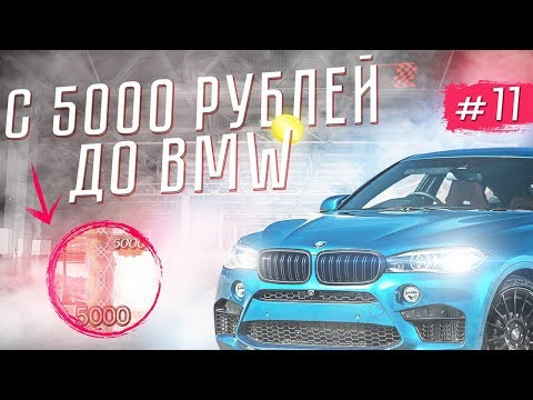 Сколько можно поднять со 100 рублей  на ставках!? Окуп со 100 рублей! поднял 5000!