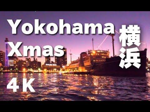 [4K]Yokohama Xmas illumination 横浜クリスマスイルミネーション night view of Yokohama 横浜夜景 横浜観光