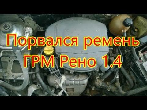 ГРМ Рено 1.4