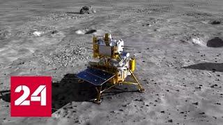 Китай на Луне: \