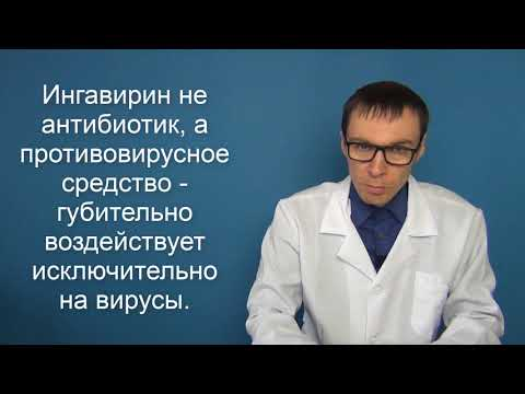 ИНГАВИРИН. Инструкция по применению и аналоги препарата