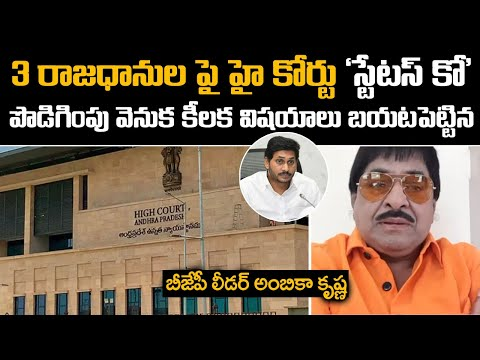 BJP Leader Ambica Krishna Reveals Facts || High Court Status CO Extended upto Sep 21 On 3 Capitals