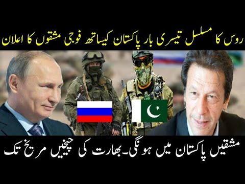 Pakistan Russia Once Again Big Announcement ...!!