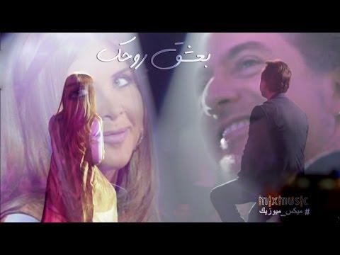 marwan khoury & aline lahoud ba3cha2 rou7ik mp3