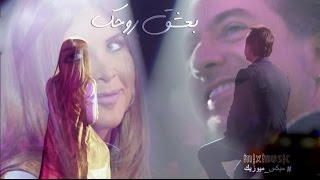 Baashak Rouhik - بعشق روحك / Marwan Khoury and Aline Lahoud