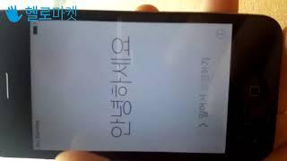 [헬로마켓] - 아이폰4 판매(50000원)