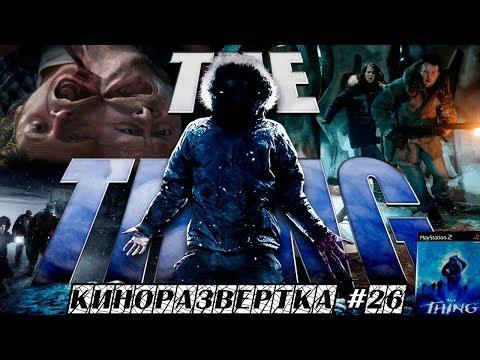 КР#26 🎥 НЕЧТО: Приквел / THING (2011) [История создания] ОБЗОР. Как снимали фильм. ИГРА Thing (2002)