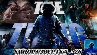 кР#26  НЕЧТО: Приквел / THING (2011) История создания ОБЗОР. Как снимали фильм. ИГРА Thing (2002)
