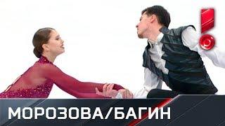 Произвольный танец пары Аннабель Морозова/Андрей Багин. Гран-при России