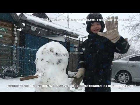 02.05.2016. Погода в Ачинске и районе, снег, а на трассах гололед и каша