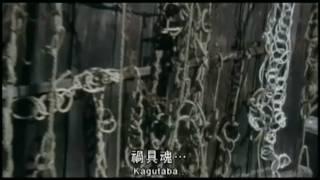 Noroi: The Curse (2005) HD