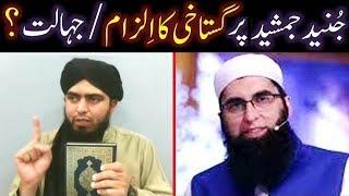 Junaid Jamshed Sb. peh GUSTAKHI ka ILZAM Siraf aur Siraf ULMA ki JAHALAT hai (From BUKHARI-o-MUSLIM)