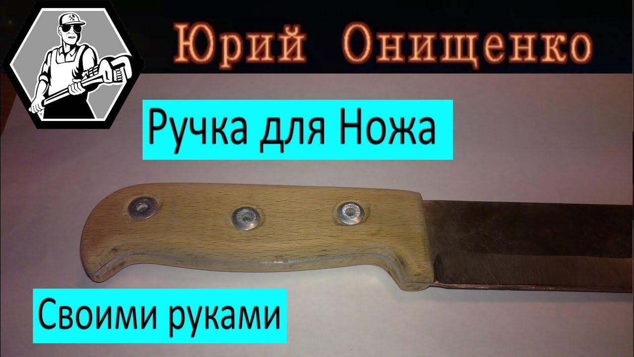 Как сделать на нож ручку своими руками