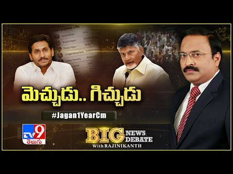Big News Big Debate : Political War On CM Jagan's 1-Year Rule In AP : Rajinikanth TV9