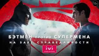 Бэтмен против Супермена: На заре справедливости - доступен к просмотру на ivi