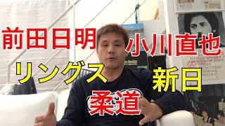 前田日明さん 小川直也さん 柔道 新日 リングスとの関わり 【格闘技〕