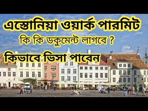 estonia work permit  estonia work visa 2020 estonia work permit visa for bangladeshi