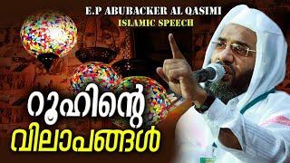റൂഹിന്റെ വിലാപങ്ങൾ | Islamic Speech In Malayalam | E P Abubacker Al Qasimi New Speech