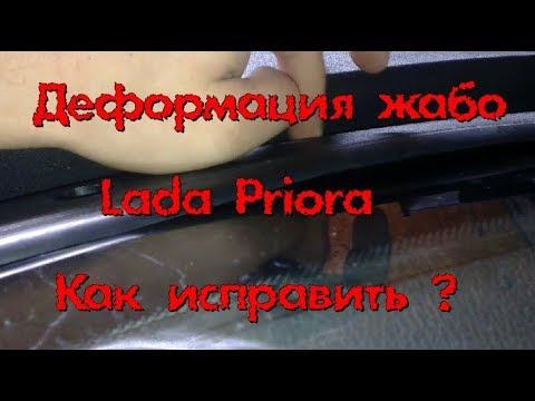 Вздулось жабо на лада приора (Lada Priora) ремонт и устранение.