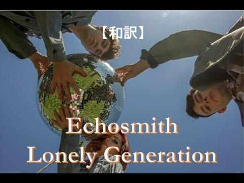 Download 【和訳】Echosmith - Lonely Generation Mp4 baru