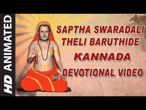 Saptha Swaradali Theli Baruthide | SPB | Raghavendra Swamy Animated Video | Kannada Devotional Songs