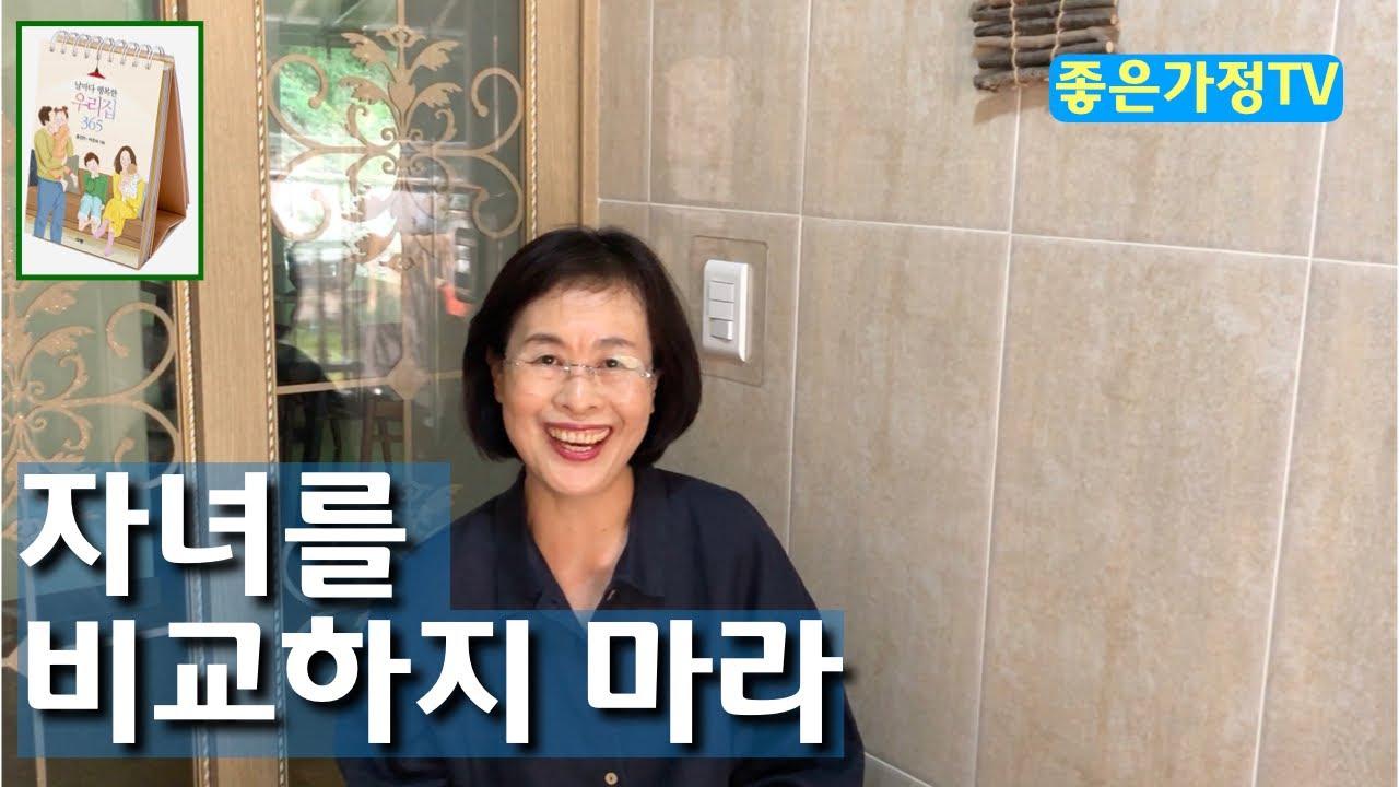 6/10 자녀를 비교하지 마라 (박현숙 홍장빈 날마다행복한우리집365)
