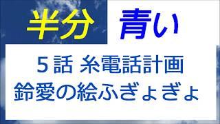 鈴愛(矢崎由紗)律(高村佳偉人)は菜生(西澤愛菜)ブッチャー・龍之...