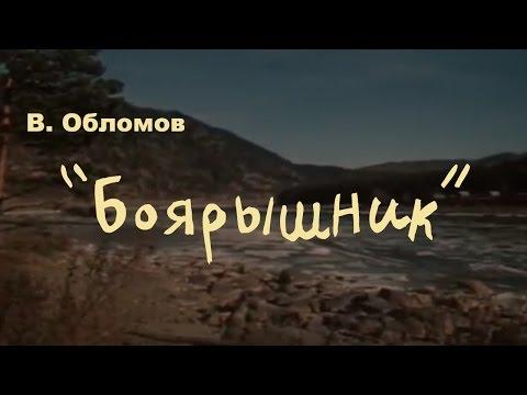 Вася Обломов - Боярышник