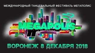 Малая Площадка 74   Международный танцевальный фестиваль Мегаполис   Воронеж 8.12.1018.