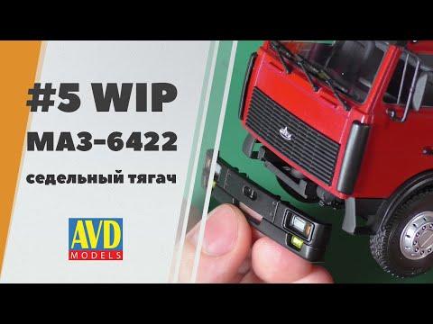 #5 Сборка МАЗ-6422 - седельный тягач от AVD Models в масштабе 1/43