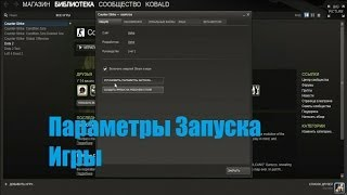 Counter Strike and Dota 2 Параметры запуска
