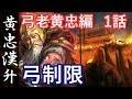 三国志13 PK 黄忠漢升 1話「弓制限」三國志13 の動画、YouTube動画。
