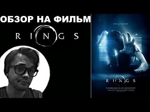 """Трэш-Обзор на фильм """"Звонки"""""""