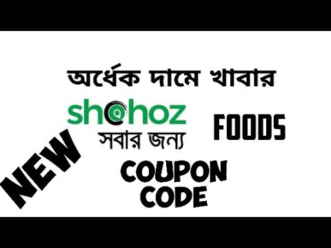 SHOHOZ foods Voucher/Coupon || 50% Discount || Apply it quick