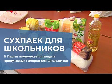 В Перми продолжается выдача продуктовых наборов для школьников