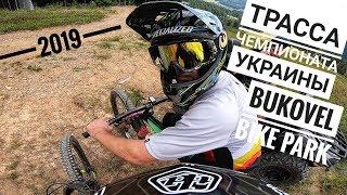 обзор трассы ЧЕМПИОНАТА УКРАИНЫ по DH 2019 / Буковель Bike Park