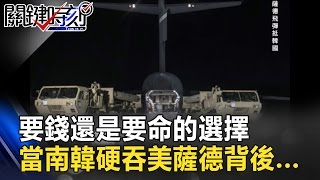 要錢還是要命的選擇 當南韓真的硬吞了美軍薩德系統背後... 關鍵時刻 20170307-5 朱學恒 馬西屏 傅鶴齡