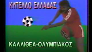 OLYMPIACOS 1989-1990 SEASON HIGHLIGHTS