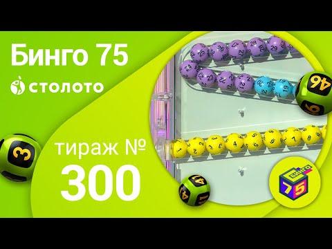Бинго75 22.03.20 тираж №300 от Столото