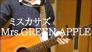 ミスカサズ Mrs.GREEN APPLE 中学生 ギター 弾き語り